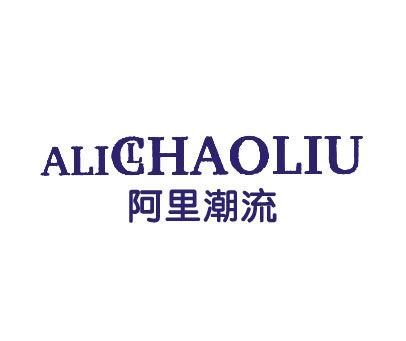 阿里潮流-ALICLHAOLIU