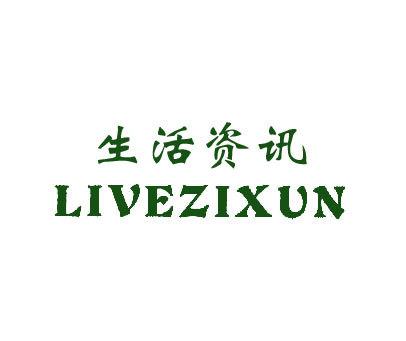 生活资讯-LIVEZIXUN