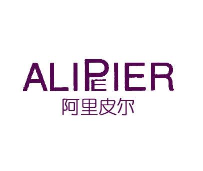 阿里皮尔-ALIPEIER