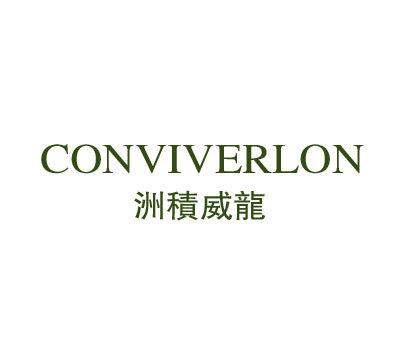 洲积威龙-CONVIVERLON