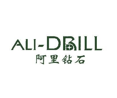 阿里钻石-ALIDRILL
