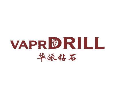 华派钻石-VAPRDRILL
