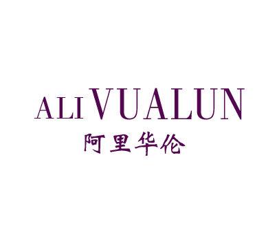 阿里华伦-ALIVUALUN