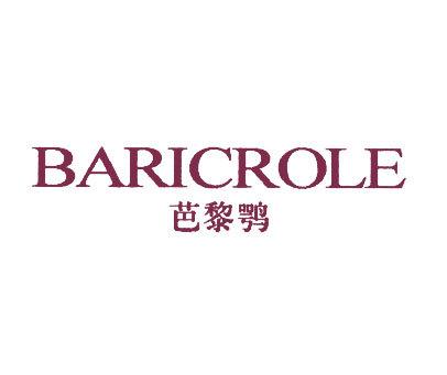 芭黎鹗-BARICROLE