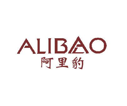 阿里豹-ALIBALO