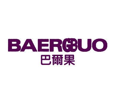 巴尔果-BAERGBUO