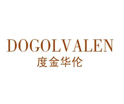 度金华伦-DOGOLVALEN