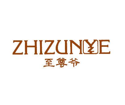至尊爷-Z