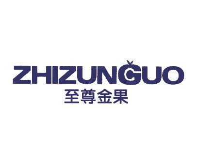 至尊金果-ZHIZUNGUO