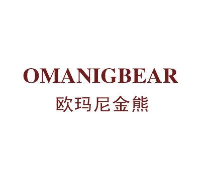 欧玛尼金熊-OMANIGBEAR