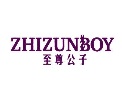 至尊公子-Z-ZHIZUNBOY