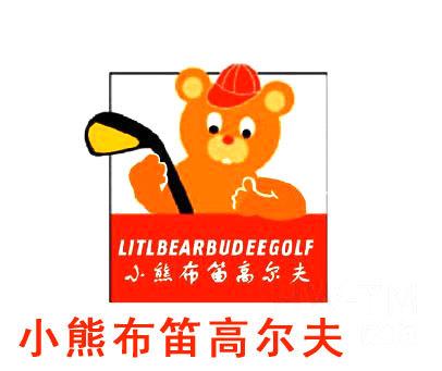 小熊布笛高尔夫-LITLBEARBUDEEGOLF