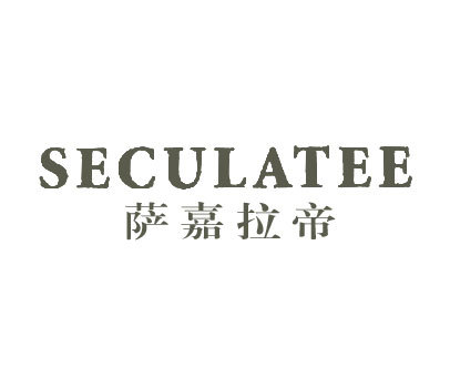 萨嘉拉帝-SECULATEE