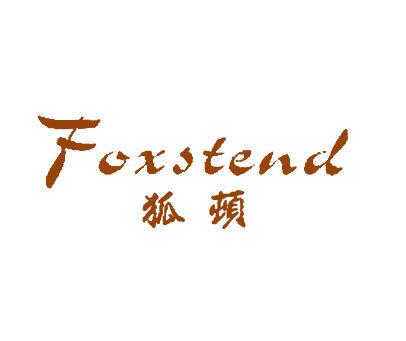 狐顿-FOXSTEND