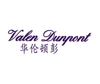 华伦顿彭-VALENDUNPONT