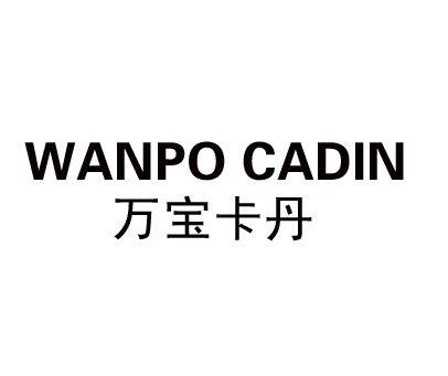 万宝卡丹-WANPOCADIN