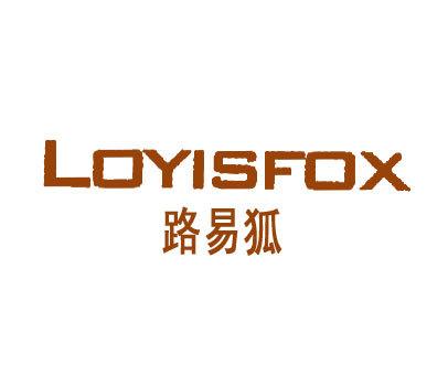 路易狐-LOYISFOX