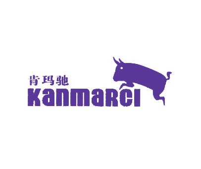 肯玛驰-KANMARCI