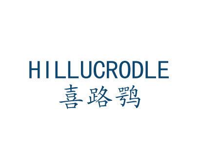 喜路鹗-HILLUCRODLE