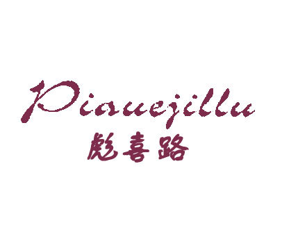 彪喜路-PIAUEJILLU