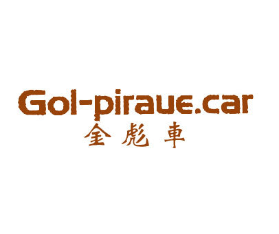 金彪车-GOLPIRAUE.CAR