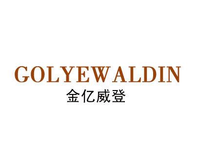 金亿威登-GOLYEWALDIN