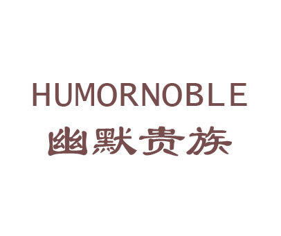 幽默贵族-HUMORNOBLE