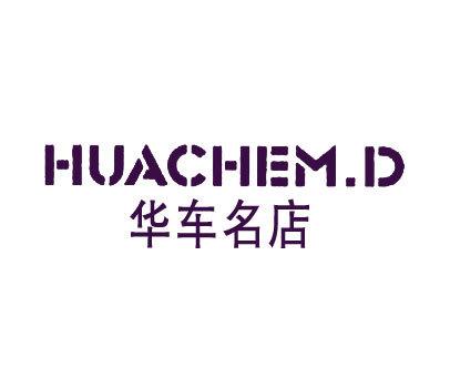 华车名店-HUACHEMD