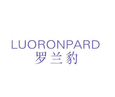罗兰豹-LUORONPARD