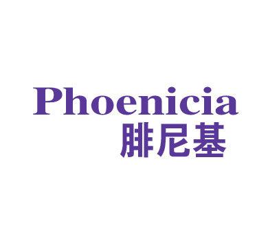 腓尼基-PHOENICIA