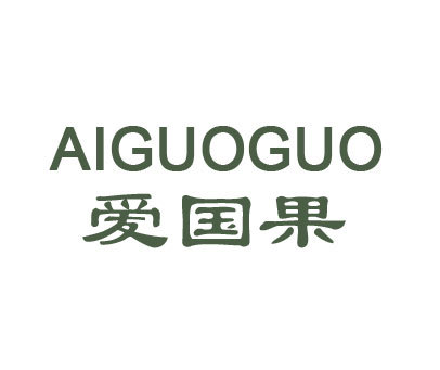 爱国果-AIGUOGUO