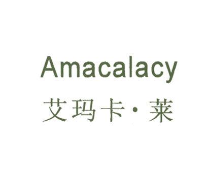 艾玛卡莱-AMACALACY