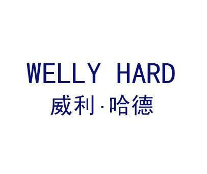 威利哈德-WELLYHARD