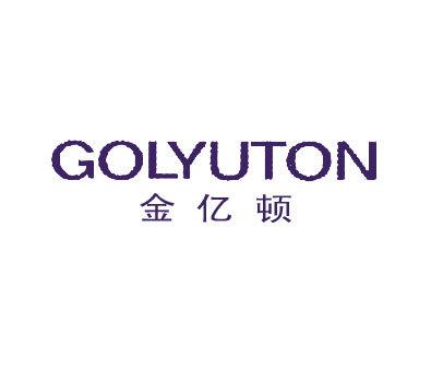 金亿顿-GOLYUTON