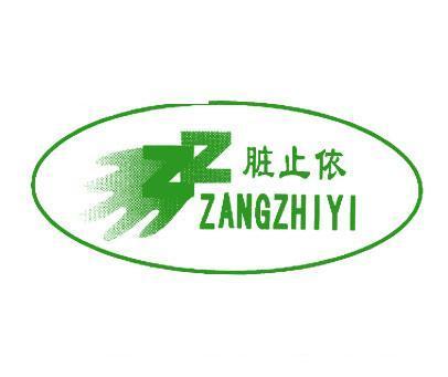 脏止依-ZZ