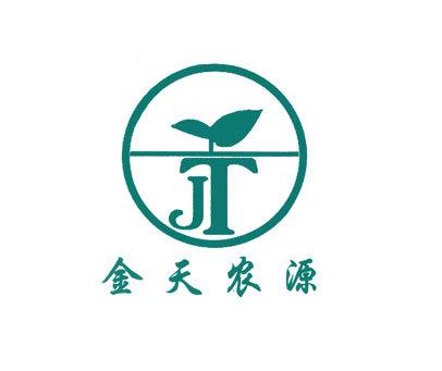 金天农源-JT