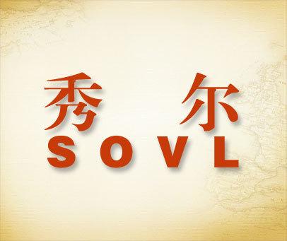 秀尔-SOVL