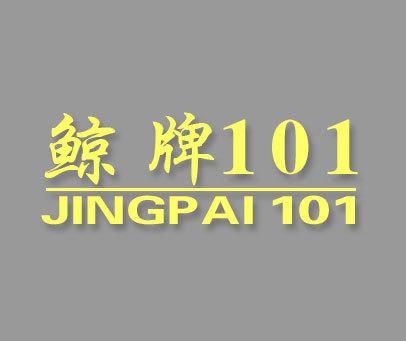 鲸牌-101