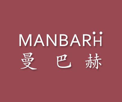 曼巴赫-MANBARH