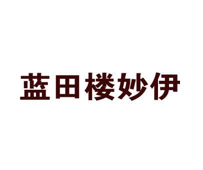 蓝田楼妙伊