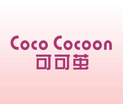 可可茧-COCOCOCOON