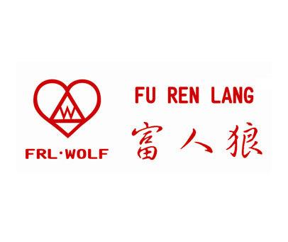富人狼-FRL.WOLF