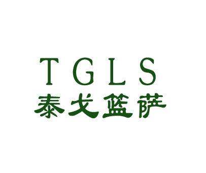 泰戈篮萨-TGLS