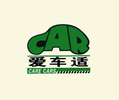 爱车适-CAR CARE CARS