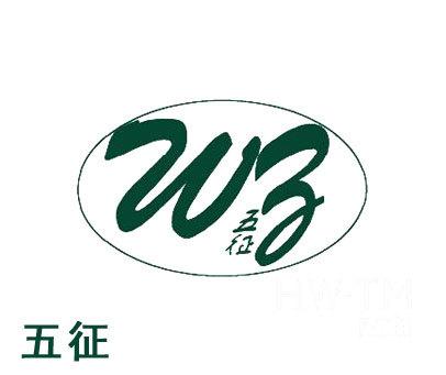 五征-WZ