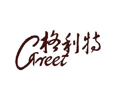 格利特-GREET
