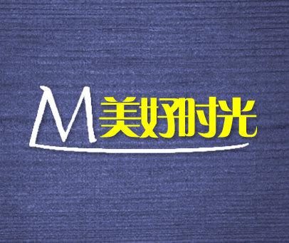 美好时光-M