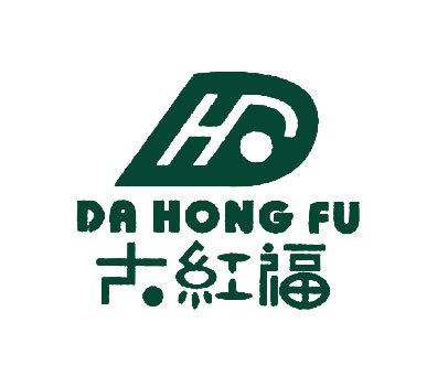 大红福-DHF