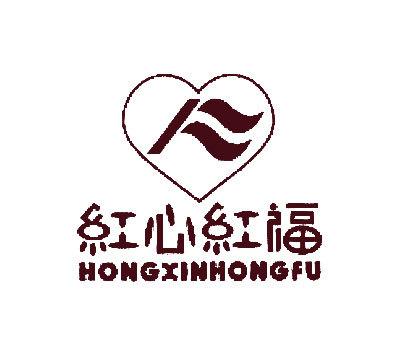 红心红福-F