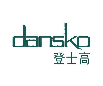 登士高-DANSKO